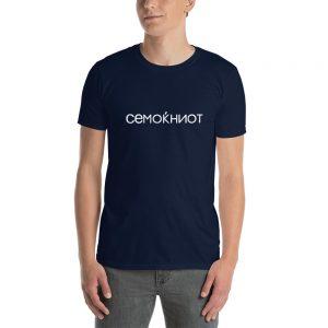 Cemokhnot Short Sleeve Unisex T Shirt